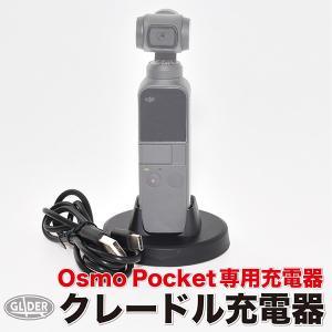 DJI Osmo Pocket 用 アクセサリー クレードル充電器 卓上充電器 Type-C充電ドッ...