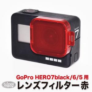 GoPro用 (HERO7black/HERO6/HERO5対応) レンズフィルター 赤 ダイビング...