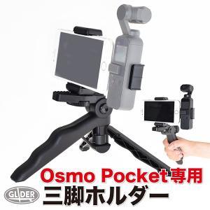 DJI Osmo Pocket 用 アクセサリー 三脚ホルダー (オスモポケット オズモポケット 対...