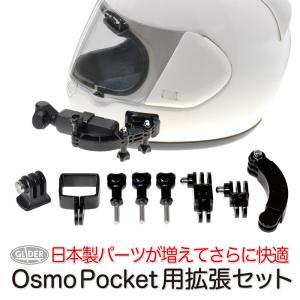 対応機種:DJI Osmo Pocket  ・セット内容品: Osmo Pocketフレームx1 三...