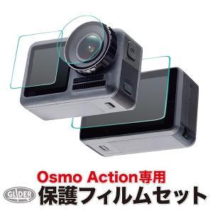 対応機種:DJI Osmo Action ※Osmo Actionのレンズと液晶スクリーン(前後)部...