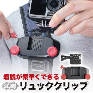 GoPro 用 アクセサリー クイック着脱リュッククリップ ネジ赤 バックパック リュック 肩ベルト...