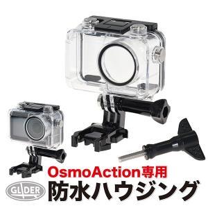 DJI Osmo Action 用 アクセサリー 防水ハウジング (オスモアクション オズモアクショ...
