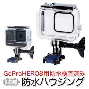 HERO8 Black 用 防水ハウジング 防水ケース 40m防水 GoPro 用 アクセサリー フ...