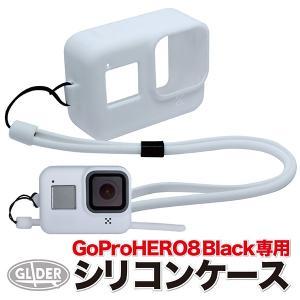 HERO8 Black 用 シリコンケース 白 ホワイト GoPro 用 アクセサリー シリコンカバ...