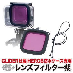GoPro用 HERO8Black 対応 水中用フィルター 紫 (GoPro純正ダイブハウジング非対...