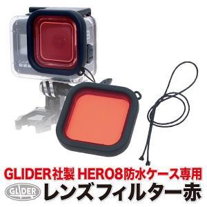 GoPro用 HERO8Black 対応 水中用フィルター 赤 (GoPro純正ダイブハウジング非対...