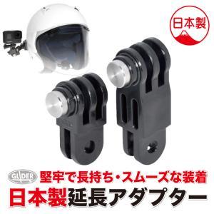 GoPro 用 アクセサリー ライトアングルジョイント 日本製 GoPro用ジョイント アーム ゴー...