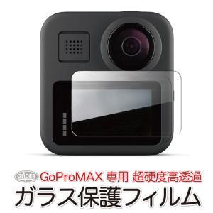 GoPro用 MAX 対応 アクセサリー ガラス 保護フィルム ハード 液晶保護 マックス用 フィル...