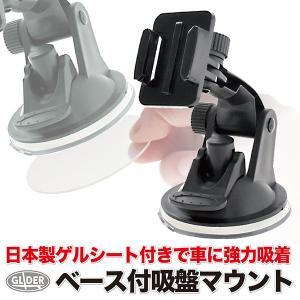 GoPro 用 アクセサリー ゲルタックシート付き ベースマウント付 吸盤マウント レバー式 車 ド...