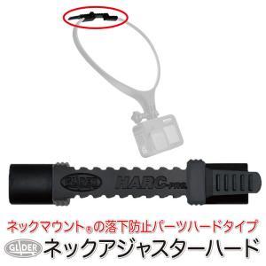 GoPro&スマホ用 アクセサリー ネックハウジングマウント専用 ネックアジャスター 単体 サイズ調...