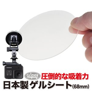 GoPro 用 アクセサリー ゲルタックシート 直径68mm (吸盤マウントGP61・GP51・GP...
