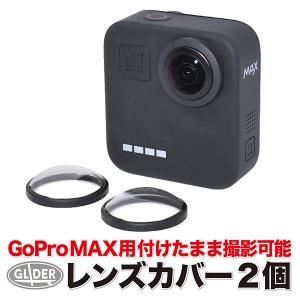 GoPro用 MAX 対応 アクセサリー レンズカバー レンズ保護 レンズキャップ アクリル レンズ...