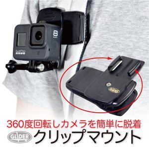 GoPro アクセサリー ベースマウント付クリップ.(cp)|meijie-ec