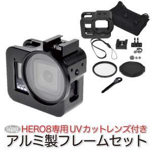 HERO8 Black 用 アルミ製 フレーム UVカットレンズ付き セット GoPro用アクセサリ...