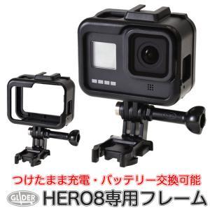HERO8 Black 用 プロテクト フレーム 保護フレーム GoPro用アクセサリー ゴープロ用...
