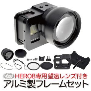 HERO8 Black 用 望遠レンズ アルミ製フレーム UVカットレンズ付き セット GoPro用...