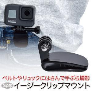 GoPro(ゴープロ) アクセサリー イージークリップマウント ベルト等にゴープロをはさむ クリップ|meijie-ec