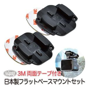 GoPro 用 アクセサリー フラットベースマウント2枚 ベースマウント 平面 3M両面テープ付 (...