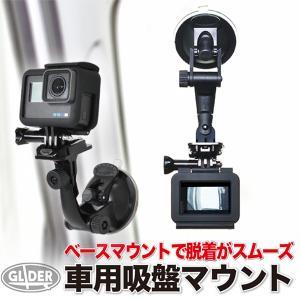 GoPro 用 アクセサリー ベースマウント付吸盤マウント レバー式 車 ドラレコ (HERO/Se...