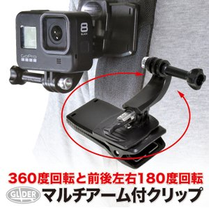 GoPro 用 アクセサリー マルチアーム付き クリップ はさむ (HERO9 HERO8 7/6/...