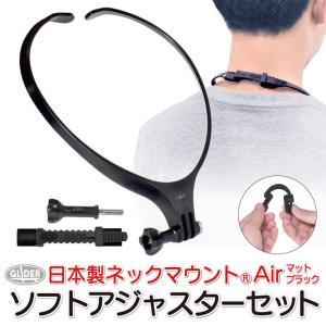 GoPro 用 アクセサリー ネックマウント Air マットブラック&ソフトアジャスターセット ネッ...