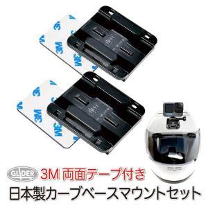 GoPro (ゴープロ) アクセサリー カーブベースマウント2枚 ベースマウント 曲面用 3M両面テープ付き meijie-ec