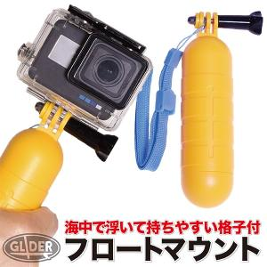 GoPro 用 アクセサリー フロートマウント(格子) 自撮り棒 手持ちグリップ (HERO8/Ma...