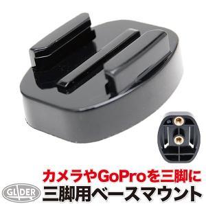 GoPro アクセサリー 三脚 ベースマウント