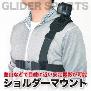 GoPro アクセサリー ショルダーマウント 肩にゴープロ|meijie-ec