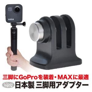 GoPro 用 アクセサリー 三脚 アダプター 日本製 (HERO9 HERO8 MAX ゴープロ ...