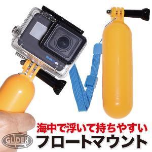 GoPro 用 アクセサリー フロートマウント 自撮り棒 手持ちグリップ (HERO8/Max/Os...
