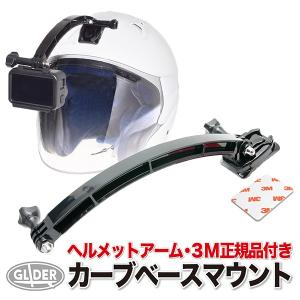 GoPro アクセサリー ヘルメットアーム付カーブベースマウント meijie-ec