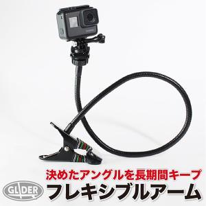 GoPro アクセサリー フレキシブルアームベースマウント付クランプ meijie-ec