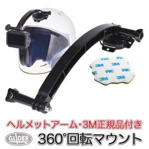 GoPro 用 アクセサリー ヘルメットアーム付 回転ベースマウント 3M両面テープ付 メット (H...