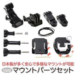 GoPro 用 アクセサリー マウント パーツセットP109 ベースマウント Aねじ ライトアングル...