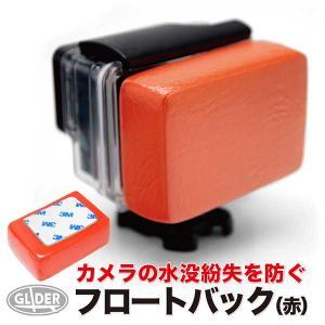 GoPro アクセサリー フロートバック(Red) 防水ハウジング用浮き|meijie-ec