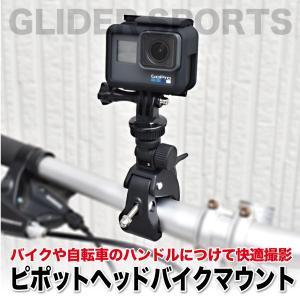 GoPro(ゴープロ) アクセサリー ピボットヘッドバイクマウント|meijie-ec