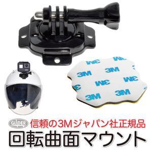 GoPro 用 アクセサリー 回転ハウジングマウント付球面 マウント 3M両面テープ付 (HERO/...