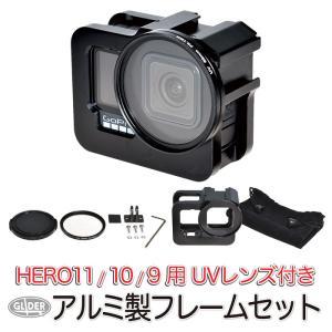 HERO9 Black 用 アルミ製 フレーム UVカットレンズ付き セット GoPro用アクセサリ...