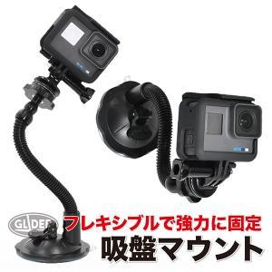 GoPro 用 アクセサリー フレキシブルアーム付吸盤マウント レバー式吸盤 スネーク (HERO/...