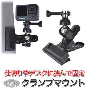 GoPro 用 アクセサリー クランプマウント ゴープロ用 クリップ はさむ