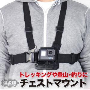 GoPro アクセサリー チェストベースマウント 胸に装着|meijie-ec
