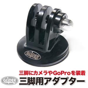 GoPro 用 アクセサリー 三脚 アダプターC (HERO8 等 ゴープロ シリーズ/Sessio...