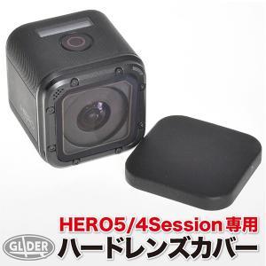 GoPro 用 アクセサリー Session (セッション) 対応 レンズカバー レンズ 蓋 ゴープ...
