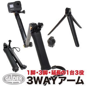 GoPro 用 アクセサリー 3WAY1脚・3脚・延長3タイプアーム 自撮り棒 三脚 (HERO8 ...