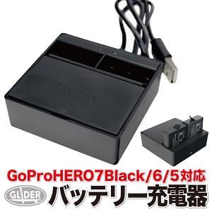 GoPro HERO7Black/HERO6/HERO5 アクセサリー デュアルバッテリー充電器|meijie-ec