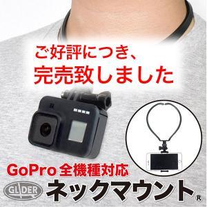 GoPro (ゴープロ) アクセサリー ネックハウジングマウント ネック 首 マウント HERO7 HERO6 改良版 2019春最新モデル|meijie-ec