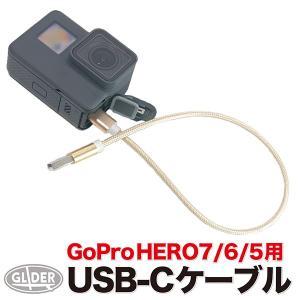 GoPro HERO7/HERO6/HERO5/HERO5Session用アクセサリー USB-Cケーブル ゴールド 充電 接続 type-C Fusion Osmo Pocket|meijie-ec
