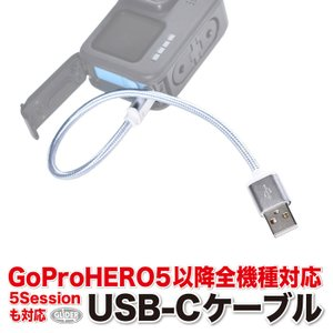 GoPro HERO7/HERO6/HERO5/HERO5Session用アクセサリー USB-Cケーブル シルバー 充電 接続 type-C Fusion Osmo Pocket|meijie-ec